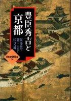 豊臣秀吉と京都