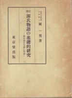 増訂 源氏物語の基礎的研究 紫式部の生涯と作品