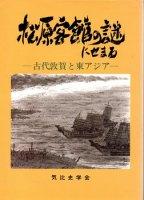 松原客館の謎にせまる 古代敦賀と東アジア