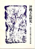 沖繩文化研究 31