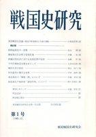戦国史研究 1〜22号 内19欠