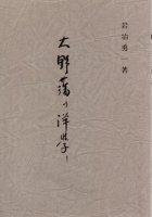 大野藩の洋学