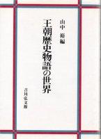王朝歴史物語の世界