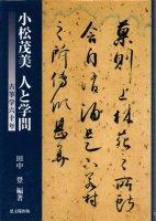 小松茂美 人と学問 古筆学六十年