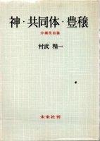 神・共同体・豊穣 沖縄民俗論