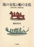 「馬」の文化と「船」の文化 古代日本と中国文化