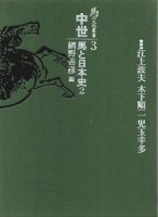 馬と日本史 2 中世