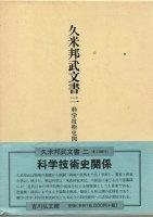 久米邦武文書 二 科学技術史関係