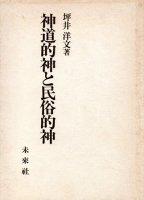 神道的神と民俗的神