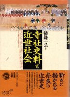 寺社史料と近世社会