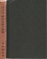 奄美諸島とポリネシア 南方文化の研究