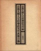 京都大学人文科学研究所漢籍目録 縮刷版