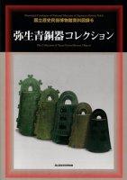 弥生青銅器コレクション