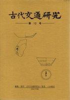 古代交通研究 12号