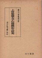 上宮聖徳太子伝補闕記の研究