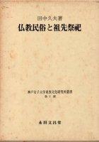 仏教民俗と祖先祭祀