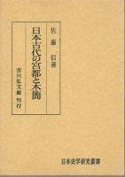 日本古代の宮都と木簡