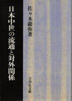 日本中世の流通と対外関係