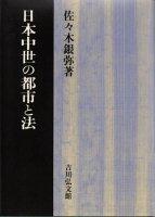 日本中世の都市と法