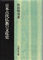 日本古代仏教の文化史