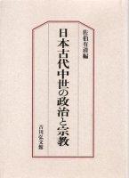 日本古代中世の政治と宗教
