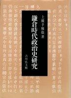 鎌倉時代政治史研究