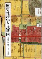歴史地理学と地籍図
