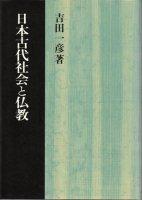 日本古代社会と仏教