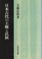 日本古代の王権と氏族
