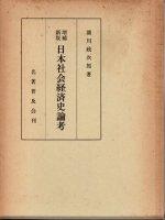 増補新版日本社会経済史論考