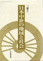 日本中世の地域と社会