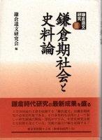 鎌倉期社会と史料論