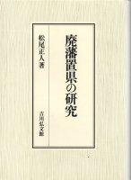 廃藩置県の研究