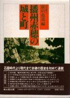 播州赤穂の城と町