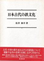 日本古代の鉄文化
