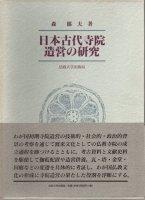 日本古代寺院造営の研究