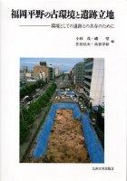 福岡平野の古環境と遺跡立地 環境としての遺跡との共存のために