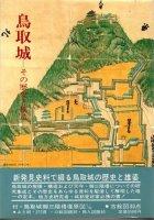 定本 鳥取城 その歴史と構造