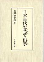 日本古代の食封と出挙