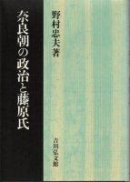 奈良朝の政治と藤原氏