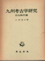 九州考古学研究 弥生時代篇