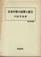 日本古代国造制の研究