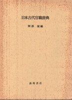日本古代官職辞典