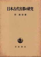 日本古代宮都の研究