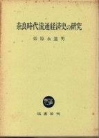 奈良時代流通経済史の研究