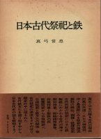 日本古代祭祀と鉄