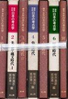論争学説 日本の考古学 揃