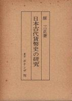 日本古代貨幣史の研究