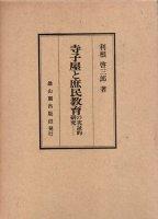寺子屋と庶民教育の実証的研究