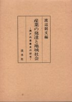 産業の発達と地域社会 瀬戸内産業史の研究